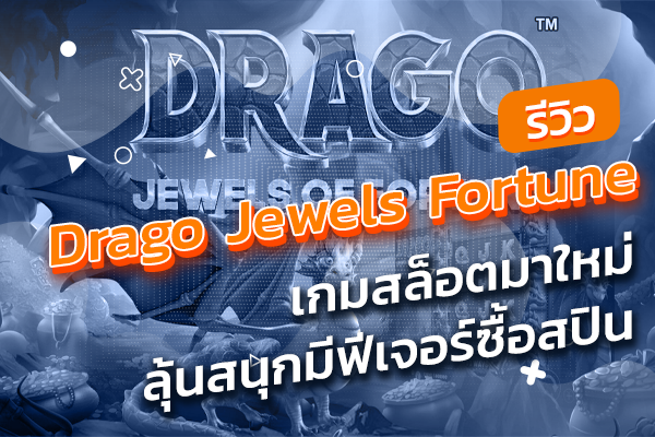 Drago Jewels Fortune